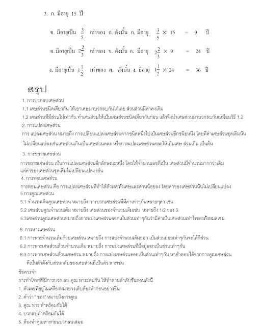 เรียนคณิตศาสตร์ที่ บางแค บางบอน พระราม2 ศรีนครินทร์ งามวงศ์วาน รามอินทรา มีนบุรี สายไหม วัชรพล แคราย ปากเกร็ด ราชพฤกษ์