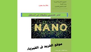 تحميل كتاب النانو تكنولوجي وتطبيقاته في المستقبل pdf ، كتب فيزياء ، مراجع فيزياء بي دي إف ، تقنية النانو ، تطبيقات النانو في الطب والصناعة والالكترونيات