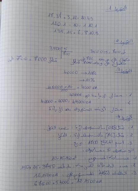 تصحيح موضوع  الرياضيات  لشهادة التعليم الابتدائي 2016