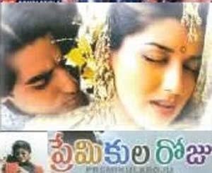 Http://www. Telugulyrics. Org priyuralu pilichindi (2000) songs.