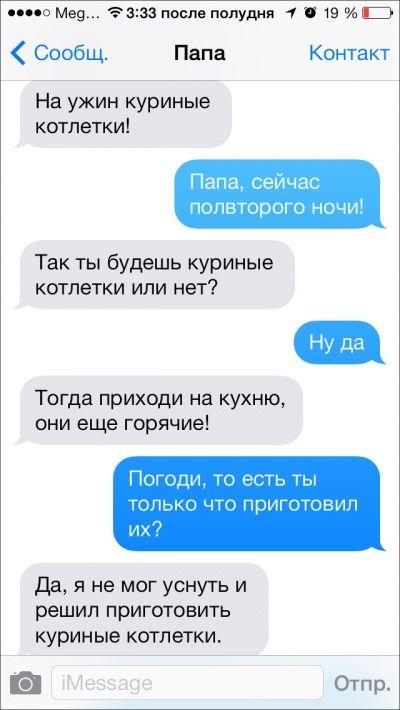 7 смешных СМС переписки с родителями