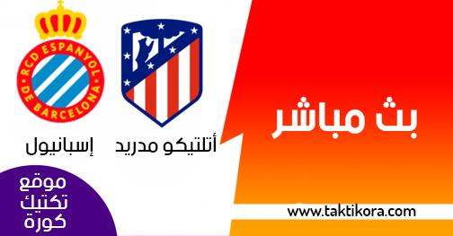 مشاهدة مباراة اتليتكو مدريد واسبانيول بث مباشر بتاريخ 22-12-2018 الدوري الاسباني