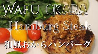 http://itisapieceofcake2011.blogspot.com/2017/04/how-to-cook-wafu-okara-hamburg-steaks.html