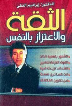 كتاب عطب الذات pdf