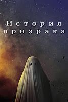 История призрака фильм 2017