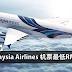 【好康】Malaysia Airlines 机票大减价!最低RM99 包括行李+飞机餐!