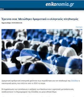 http://www.enikonomia.gr/economy/192099,erevna-sok-meiothike-dramatika-o-ellinikos-plithysmos.html