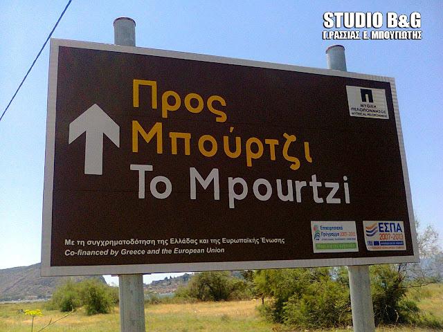 Από που πάνε για... To Mpourtzi;
