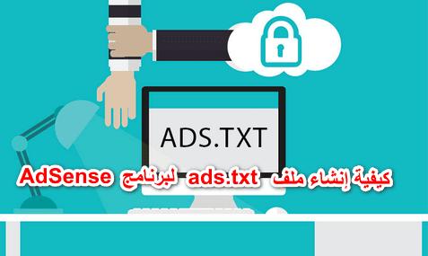 كيفية إنشاء ملف ads.txt لبرنامج AdSense