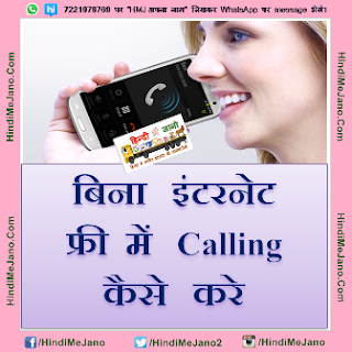 free calling tricks, free calling method, unlimited free calling, for all mobile operators, free calling apps for android without internet, free calling apps to phone call mobile/landlines in India, free calling trick without internet, call without internet, call without balance, top free calling apps,