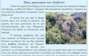 Βαλτσέν Κάμεν - τόπος μαρτυρίου των αλεβιτών Πομάκων στις Θέρμες