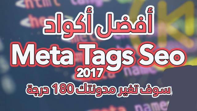 أفضل أكواد الميتا تاج + أكواد السيو لبلوجر 2018