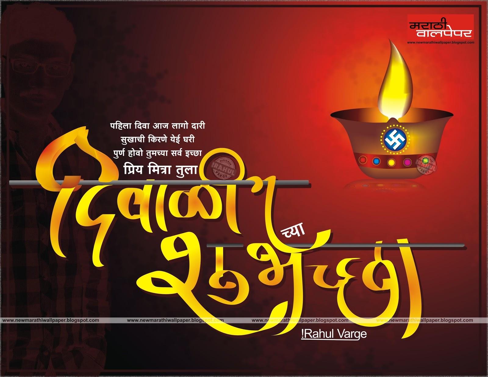 Marathi Greetings