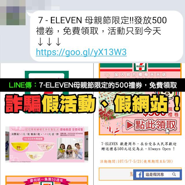 7-ELEVEN 7-11 禮券 詐騙 500 禮卷