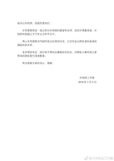 Jing Boran Ni Ni breakup