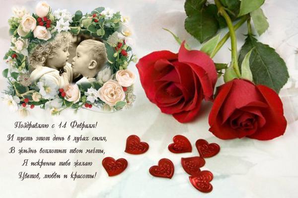 cтихи для Дня святого Валентина