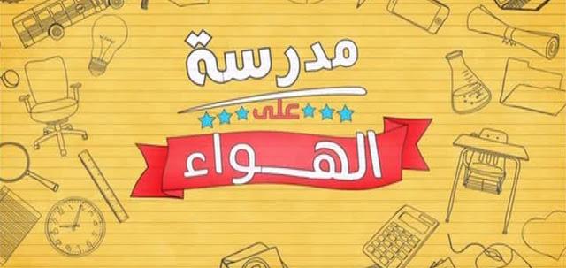 شرح برنامج مدرسة علي الهواء للصف الثالث الثانوي 2017 2018 جميع المواد قناة مصر التعليمية من وزارة التربية والتعليم .