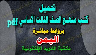 تحميل منهج الصف الثالث الأساسي اليمن pdf ، برابط تحميل مباشر مجانا ، تنزيل الكتب المدرسية للصف الثالث الإبتدائي pdf ـ اليمن، منهج الجمهورية اليمينة