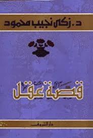 كتاب قصة عقل .. زكى نجيب محمود