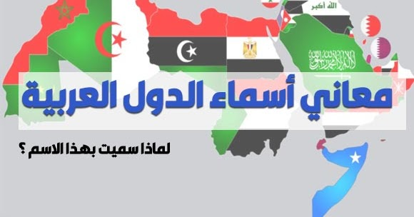 هذه هي معاني أسماء الدول العربية المدونة المنوعة بالفائدة