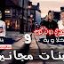 كلمات وتحميل مهرجان البنات مجانين - الدخلاوية وبندق - فيلو والتوني وحودة ناصر