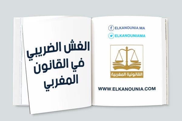 الغش الضريبي في القانون المغربي
