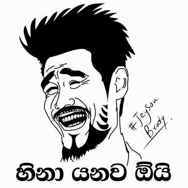 funny sinhala new photo comments