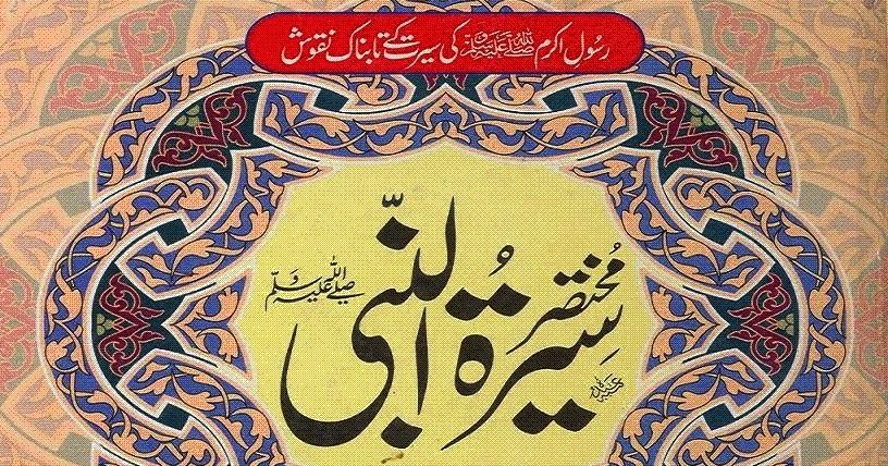 Mukhtasar Seerat un Nabi PBUH by Safi ur Rehman Mubarakpuri