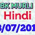 BK murli today 13/07/2018 (Hindi) Brahma Kumaris Murli प्रातः मुरली Om Shanti.Shiv baba ke Mahavakya