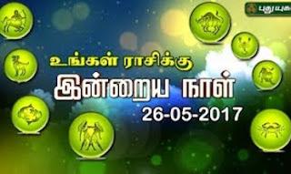 Raasi Palan 26-05-2017 Puthuyugam Tv