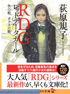 [Novel] RDG レッドデータガール 第01-07巻 [RDG Red Data Girl Vol 01-07]