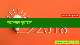 Thought provoking Hindi New Year greetings 2018