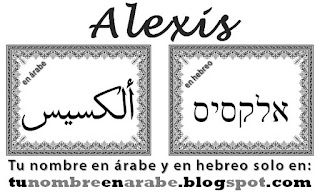 Nombres en hebreo para tatuajes: Alexis