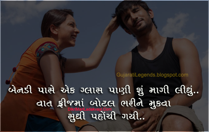 Brother And Sister Relationship Quotes In Gujarati: Gujarati Status On Bhai- Bahen