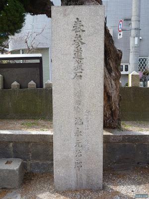野里住吉神社表参道敷石の碑