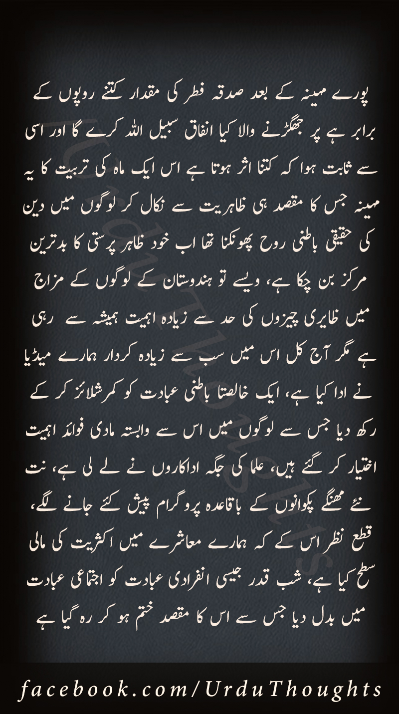 Kon Sa Ramzan - A Short Story In Urdu Language - Urdu Thoughts-2436