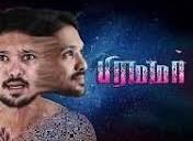 Brahma.com 2017 Tamil Movie Watch Online
