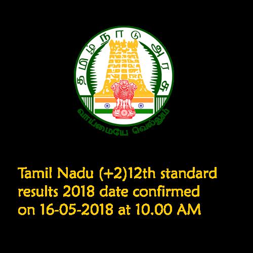 Tamil Nadu 12th(+2) standard result 2018 date confirmed on 16-05-2018