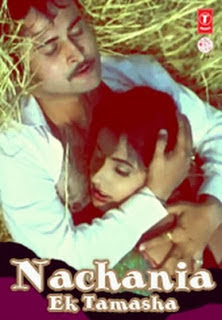 Nachaniya Ek Tamasha (Bhojpuri) Movie Star Casts, Wallpapers, Trailer, Songs & Videos