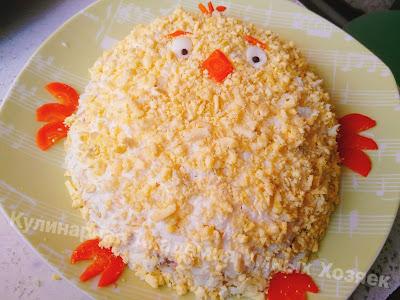 Салат пасхальный цыпленок