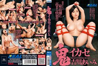 bokep jepang jav 240p 360p REAL-600 Demon Capitalize Manami Yoshikawa