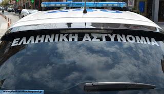 Ανακοίνωση Τροχαίας Θεσσαλονίκης για συλλαλητήριο