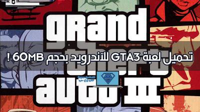 تحميل لعبة gta3 مهكرة ب اخير اصدارتها Grand Theft Auto III V 1.6 المال غبر محدود  .