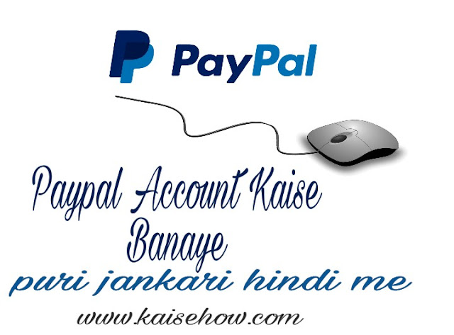 PAYPAL ACCOUNT KAISE BANATE HAI INDIA ME