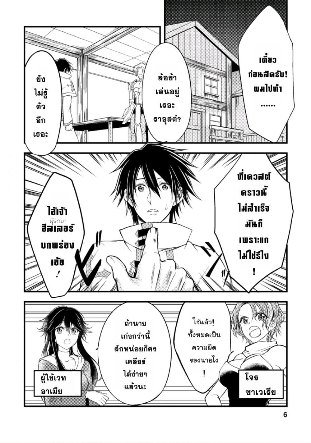 อ่านการ์ตูน Party kara Tsuihou Sareta Sono Chiyushi Jitsuha Saikyou Nitsuki ตอนที่ 1 หน้าที่ 4