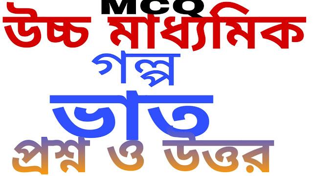 ভাত MCQ প্রশ্ন ও উত্তর