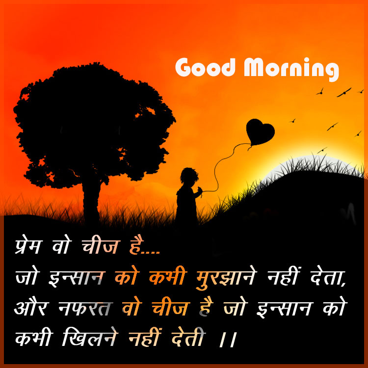 hindi love good morning sms