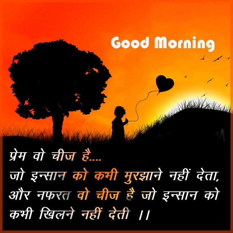 hindi love good morning sms