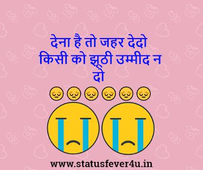 देना है तो जहर देदो  sad status in hindi