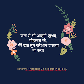 Best Hindi Ishq Picture Shayari - I Wish I Had This Before